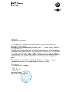 ООО «БМВ Русланд Трейдинг»