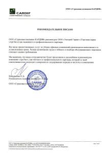 ООО «Страховая компания КАРДИФ»