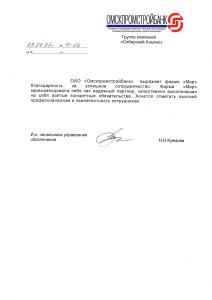 Омскпромстройбанк