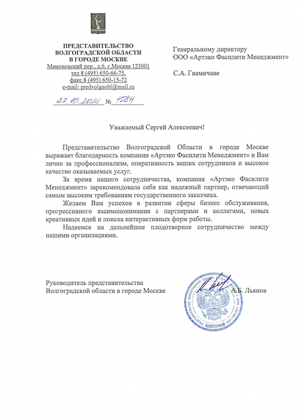 Представительство Волгоградской области в городе Москве
