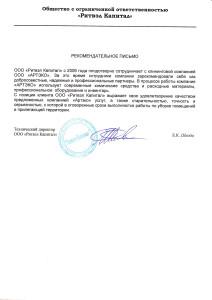 Ритвэл Капитал